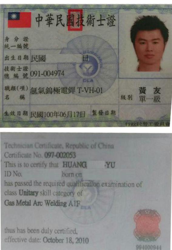 h福利照_技術文件:焊接證照   工業用過濾器製造商-SYS鑫揚興